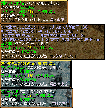 シフ転生経験値.png