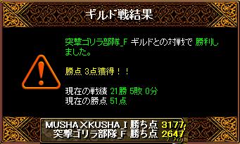 0130 突撃ゴリラ部隊_F3.png