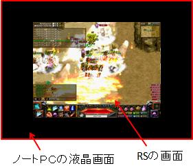 ノートPC画面.png