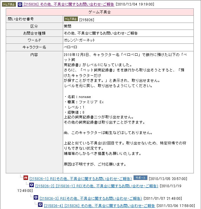 連絡帳.png