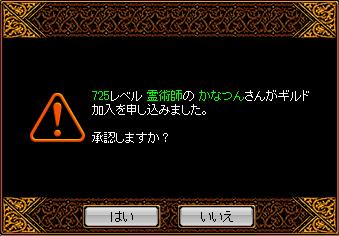 1206_かなつん加入1.png