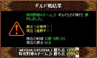 0313 特攻野郎Aチーム_D3.png