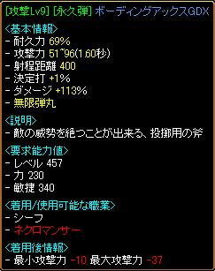 ダメボディンGDX.png