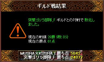 0303 突撃ゴリラ部隊_F3.png