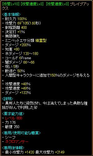 0921_ブレイブ鏡.png