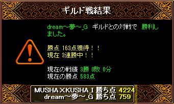0802_dream~夢~_G5.png