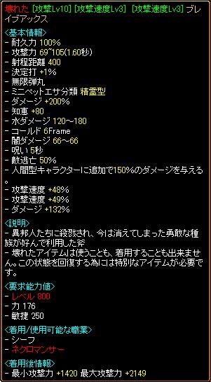 0921_ブレイブ鏡5.png