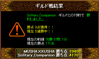0812 Solitary3.png