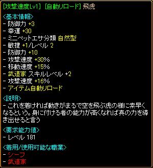 速度ヒコ2.png