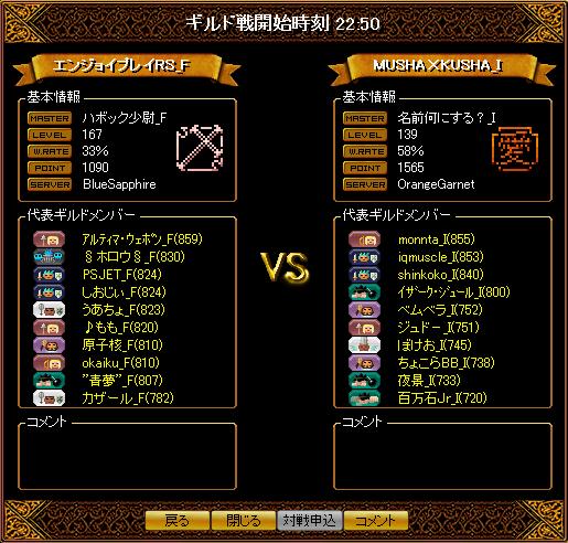 1225_エンジョイプレイRS_F2.png