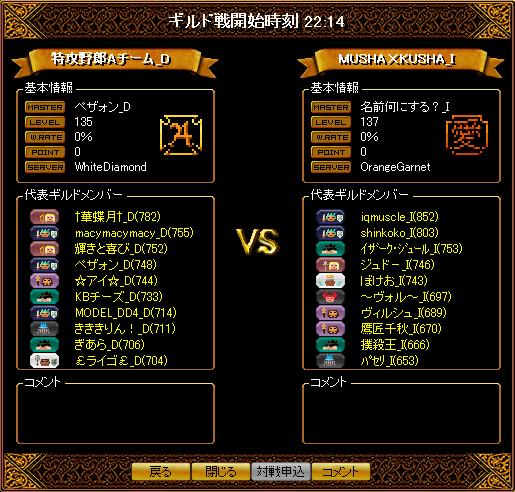 0922_特攻野郎Aチーム_D2.png