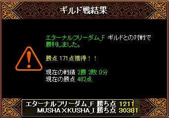 0911_エターナルフリーダム_F5.png
