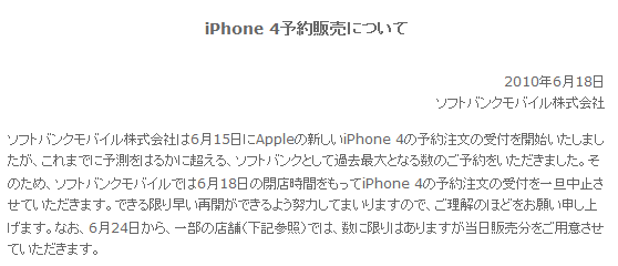 iphone予約.png