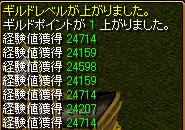 スウェブB8経験値.png