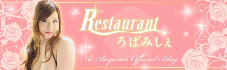 佐山愛の公式ブログ Restaurantろばみしぇ