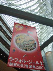 熱狂の日2007.jpg