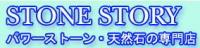 Stone Story.JPG