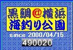 kuroyoko490000_080915