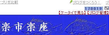 rakuraku170000_080917