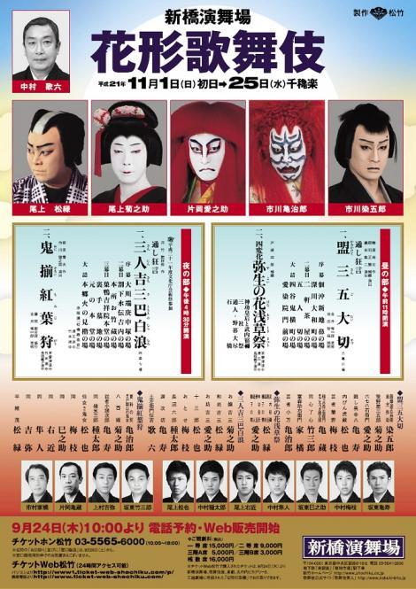 shinbashi200911b.jpg