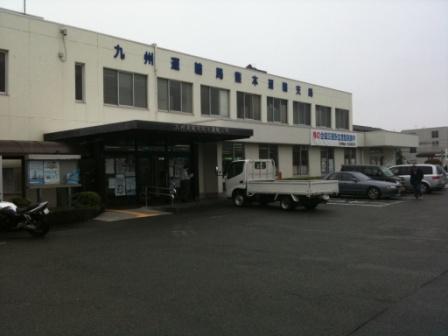 チェックが厳しくなった<b>九州運輸局</b> | 福岡・博多の行政書士ブログ 行政 <b>...</b>