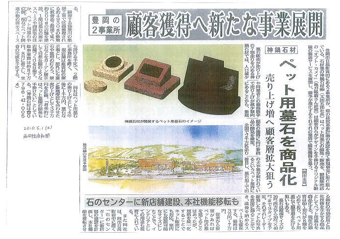 両丹経済新聞記事 神鍋石材