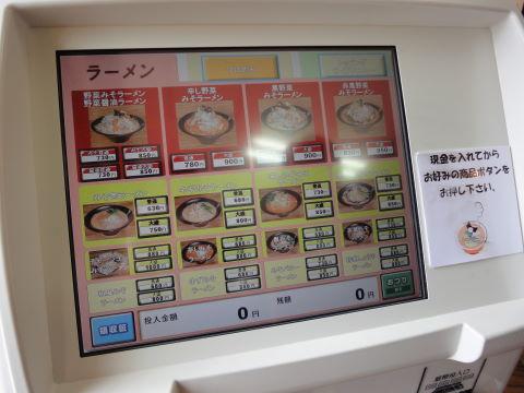 20100317_みそ壱0002.JPG