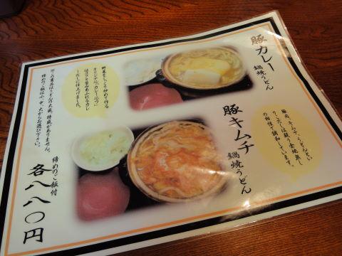 2010-11-21_まるさん0004.JPG