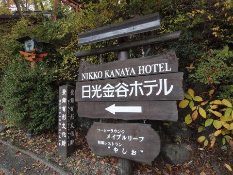20091108_金谷ホテル0009.JPG