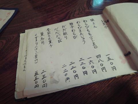 20100925_腰掛庵0004.JPG