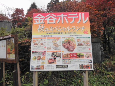 20091108_金谷ホテル0008.JPG