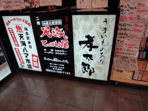 2010-12-20_孝太郎0001.JPG
