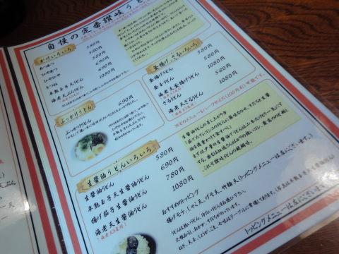 2010-11-21_まるさん0003.JPG