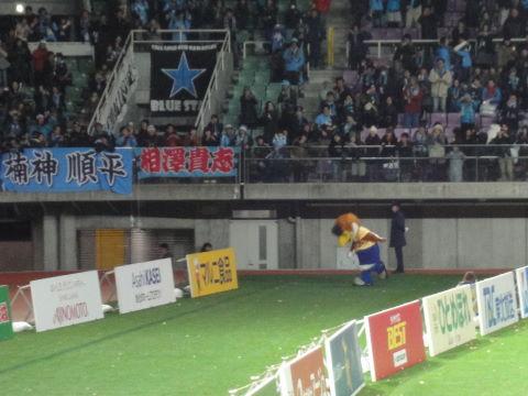 2010-12-04_川崎F戦0028.JPG