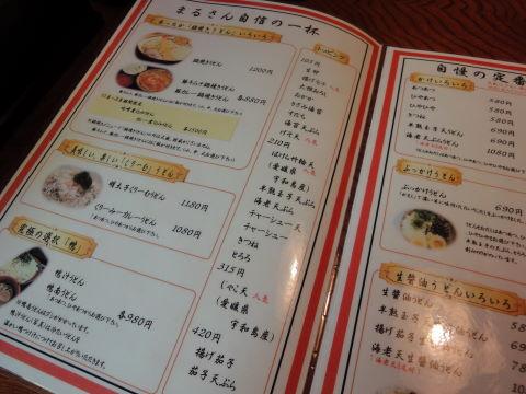 2010-11-21_まるさん0005.JPG