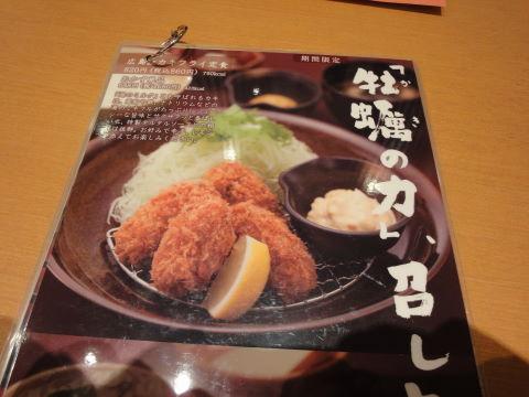 20101015_大戸屋0001.JPG