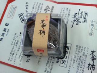 0403木守柿