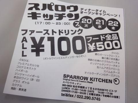 20100720_だいわ0011.JPG