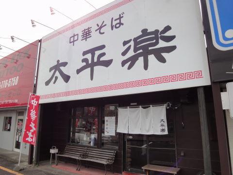2010-10-20_太平楽0001.JPG