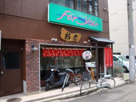 20090427_柳家0001.JPG
