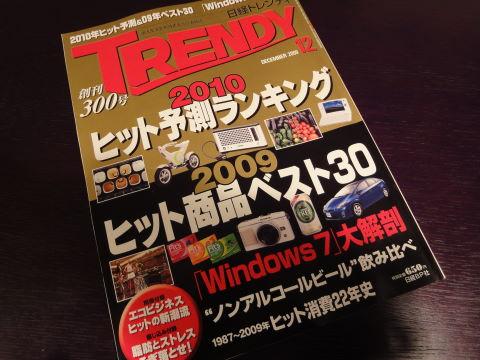 20091105_Trendy0002.JPG
