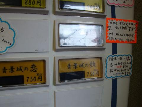 20090427_柳家0002.JPG