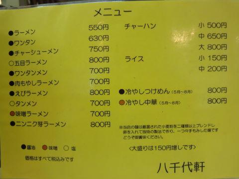 20090922_八千代軒0002.JPG