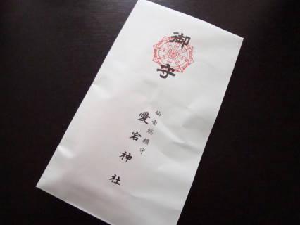0426愛宕神社1