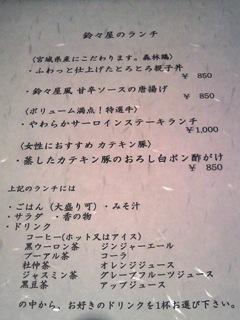 0303鈴々屋メニュー