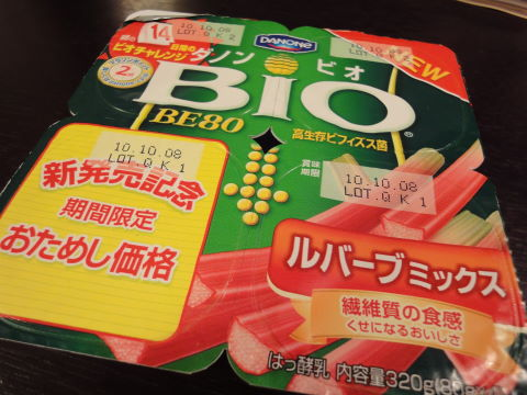 20100921_幸楽苑0006.JPG