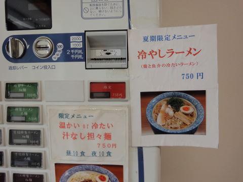 20100616_誠和0001.JPG