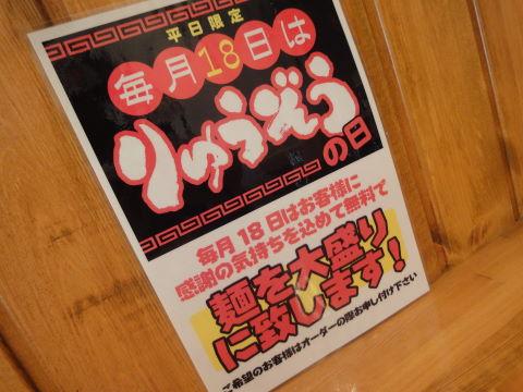 2010-12-21_りゅうぞう0004.JPG