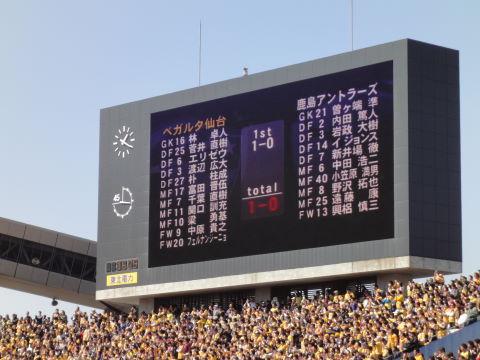 20100404_鹿島戦0011.JPG