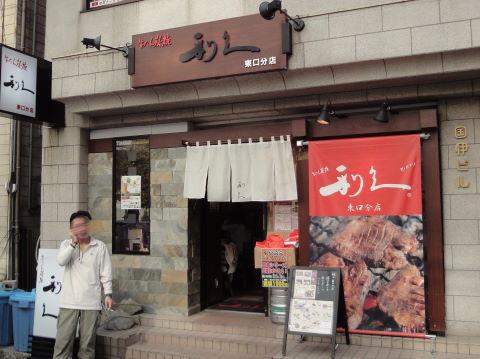 20091106_利休0003.JPG